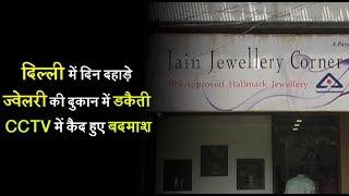 दिल्ली में दिन दहाड़े ज्वेलरी की दुकान में डकैती, CCTV में कैद हुए बदमाश