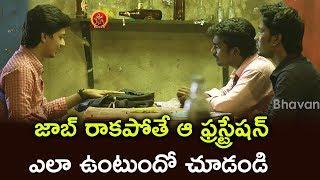 జాబ్ రాకపోతే ఫ్రస్ట్రేషన్ ఎలా ఉంటుందో చూడండి - 2017 Latest Telugu Movie Scenes - Nagaram