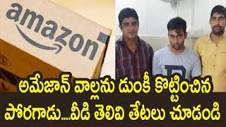 Delhi man duped Amazon 166 times by ordering phones -Shivam Chopra Cheating Amazon..Online Mobile