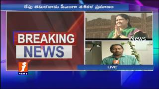 Sasikala Swearing In Ceremony Tomorrow | Supreme Court Verdict On Amma Assets Case | iNews