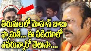 Manchu Mohan Babu Family and Actor Tarun Visits Tirumala | Celebrities Visits Tirumala | TopTeluguTv