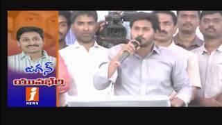 YS Jagan Slams Chandrababu On Special Status At Yuva Bheri Meet | Guntur | iNews