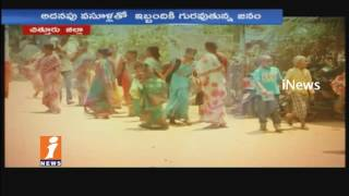 Khammam People Suffer With Central Govt Bank Scheme In SBI Bank | Telangana | iNews