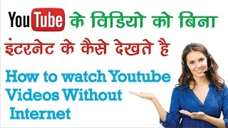 How to Watch Youtube videos offline Hindi-urdu