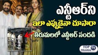 Jr NTR & wife Lakshmi Pranathi Visit Tirumala | Celebrities Visit Tirumala | Jr Ntr Family