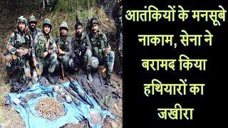 आतंकियों के मनसूबे नाकाम, सेना ने बरामद किया हथियारों का जखीरा