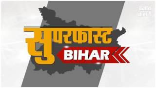 Bihar News II Bihar Superfast II बिहार की दस बड़ी खबरें II Bihar Ki Khabren II