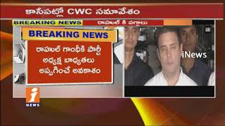 All Set For AICC Chief Post to Rahul Gandhi Before Gujarat Elections | iNews
