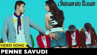 Businessman Tamil Songs Penne Savudi Video Song Mahesh Babu, Kajal Aggarwal