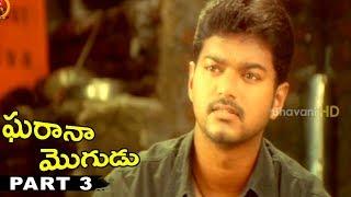 Vijay Gharana Mogudu Telugu Full Movie Part 3    Jyothika, Raghuvaran