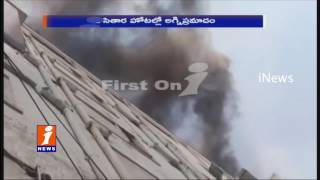 Fire Accident In Sitara Hotel at Banjara Hills | Hyderabad | iNews