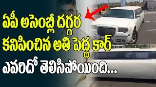 Biggest Car in AP Assembly | AP Assembly Budget Session 2017 | Big Cars | Top Telugu TV