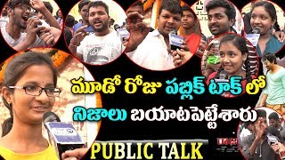 Raja The Great 3rd Day PUBLIC TALK || Ravi Teja Raja The Great Public Review | Ravi Teja | Dil Raju