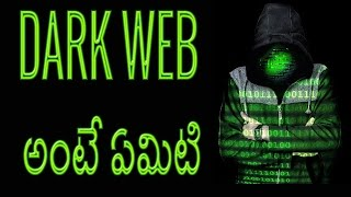 Dark web Telugu - Deep web dark web explanation in telugu