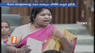 War Of Words Between YCP MLA Giddi Eswari And MLA Anitha In AP Assembly | iNews