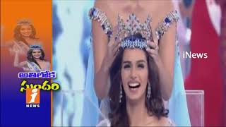 India's Manushi Chhillar Wins Miss World 2017 | iNews