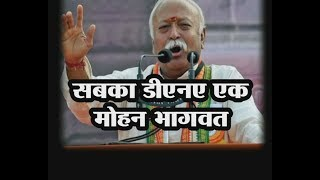 Mohan Bhagwat says - People from Afghanistan to Myanmar have same DNA