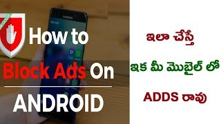 How to block ads on android Telugu