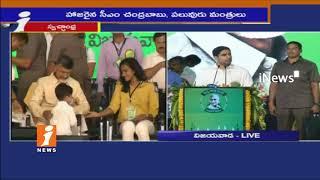 Minister Nara Lokesh Speech | Swachhata Hi Seva program In Vijayawada | iNews