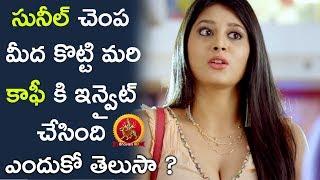 Sushma Raj And Sunil Best Love Scene - 2017 Telugu Movie Scenes - Bhavani HD Movies