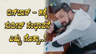 Sudeep remuneration for Bigg Boss Kannada | Kiccha Sudeep | Top Kannada TV