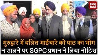 गुरुद्वारे में दलित भाईचारे को पाठ का भोग न डालने पर SGPC प्रधान ने लिया नोटिस