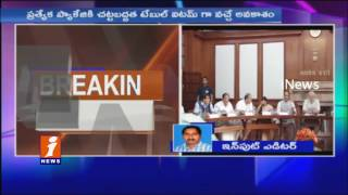 Central Cabinet Meeting To Be Conducts Today | Key Decisions May Taken On AP Special Package | iNews