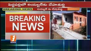 Realtor Accuses Of Land Grabbing   Thrashed By Women at Peddapalli   iNews