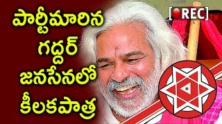 GADDAR To Join Pawan Kalyan Janasena Party | Gaddar Good Bye To His Party | Janasena Updates |Rectv