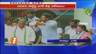 YS Jagan Serious Comments On Chandrababu in Nandyal By Election Campaign | iNews