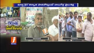 Farmers Facing Huge Problems Due To High Currency Notes Ban In Vijayawada | iNews