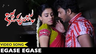 Kodipunju Movie Songs - Egase Egase Video Song - Tanish, Shobana