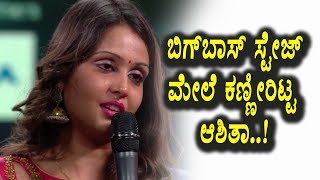 Ashita Emotional Words on Bigg Boss Stage | Kannada Bigg Boss Season 5 Highlights