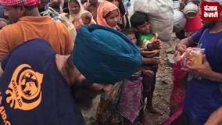 संकट की घड़ी में रोहिंग्या मुसलमानों को राहत देने पहूंची सिख संस्था Khalsa Aid