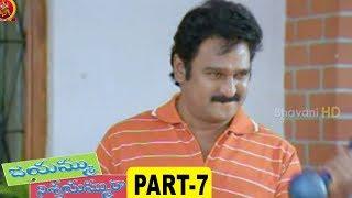 Jayammu Nischayammu Raa (2012) Full Movie Part 7 - Krishna Bhagawan, Waheeda