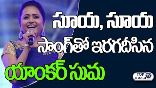 Anchor Suma SINGS Suyaa Suyaa Item Song in Winner Movie | Anasuya | Sai Dharam Tej | Top Telugu TV
