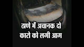 ठाणे - ठाणे में अचानक दो कारो को लगी आग