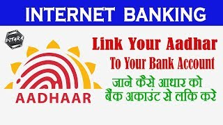 Online Aadhar Card Link to Bank Account  by Pitara Channel