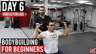 | DAY 6 | Bodybuilding for BEGINNERS! (Hindi / Punjabi)