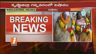 Old Age Couple Dead With Heat Attack in Gannavaram | Krishna | iNews