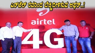 Airtel new bumper offer | Airtel vs jio | Kannada News | Top Kannada TV
