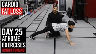 | DAY 25 | Cardio FAT LOSS Workout! (Hindi / Punjabi)