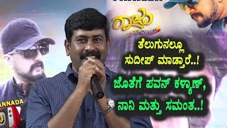 Raju Kannada Medium Movie Producer Suresh Talking about Movie Success | Top Kannada TV