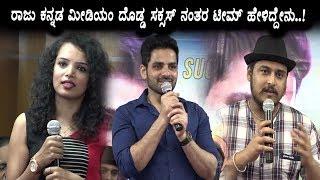 Raju Kannada Medium Success Meet | Gurunandan | New Kannada Movies | Top Kannada TV