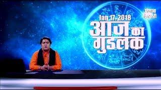 आज का गुडलक- गुप्त नवरात्र पर महादुर्गा करेंगी समस्त रोगों का शमन (17 Jan)