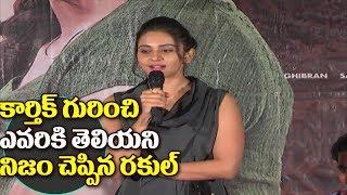 Rakul Preet Speech at Khakee Movie Release Press Meet | Karthi | Rakul preet singh | Top Telugu Tv