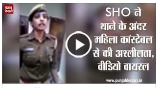 Lady Constable exposes shameless inspector for misbehaving with her in Police station!