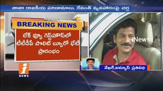 TTDP Politburo Discuss on Revanth Reddy Issue | Chandrbabu May Take Action Today | iNews
