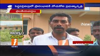 Kunaram Villagers Build Hospital With Own Funds | Govt and Officials Fail to Maintain | iNews