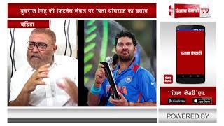 युवराज सिंह और BCCI पर पिता योगराज सिंह का सुनें बड़ा बयान